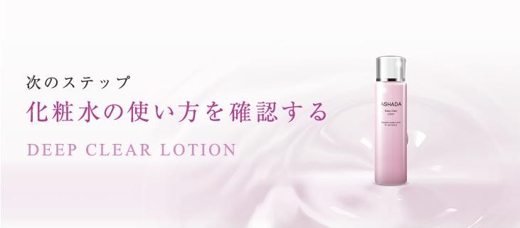 次のステップ 化粧水の使い方を確認する