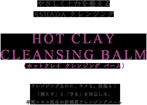 お肌を傷つけることなく土台を整える ASHADAクレンジング SKIN CLEAR CLEANSING BALM(スキンクリア クレンジング バーム)肌にやさしいのによく落ちる「やさしさ」と「洗浄力」を両立した新感覚クレンジングバーム