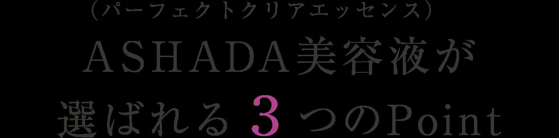 ASHADA美容液が選ばれる3つのPoint