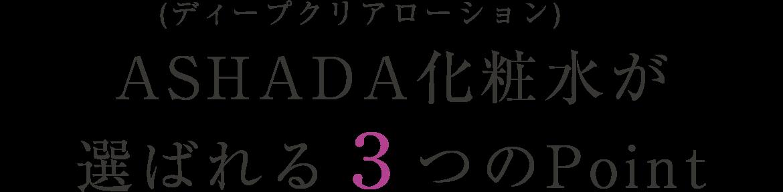 ASHADA化粧水が選ばれる3つのPoint