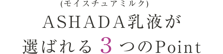ASHADA乳液が選ばれる3つのPoint