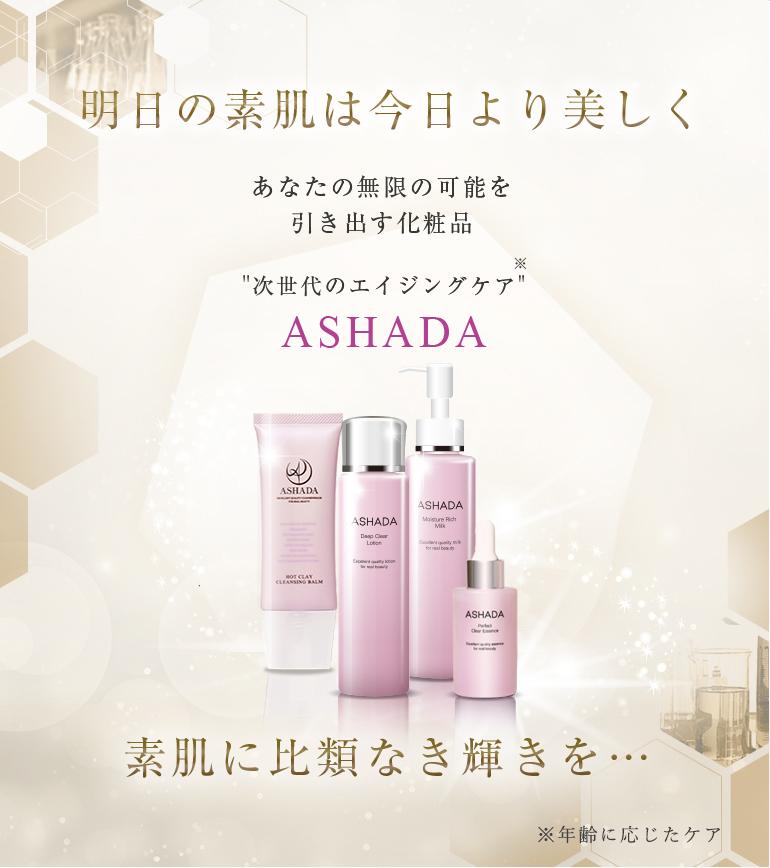 明日の素肌は今日より美しく あなたの無限の可能を引き出す化粧品 次世代のエイジングケア ASHADA